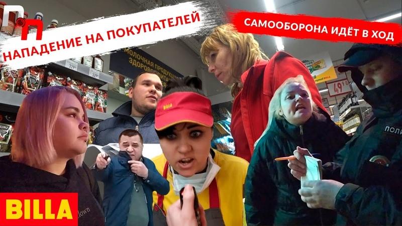 НАПАДЕНИЕ НА ПОКУПАТЕЛЕЙ В МОСКВЕ САМООБОРОНА ИДЁТ В ХОД Просрочка Патруль Москва