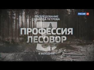Анонс программы Профессия - лесовор. Часть 3 на телеканале Россия 24