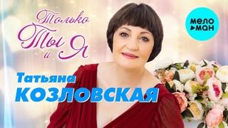 Татьяна Козловская -  Только ты и я (Альбом 2019)