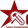 CCCP - Союз Создателей Сочинской Рекламы