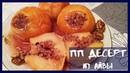 КАК ПРИГОТОВИТЬ АЙВУ - рецепт ПОЛЕЗНОГО И САМОГО ВКУСНОГО десерта из айвы БЕЗ ДУХОВКИ Cool Quince
