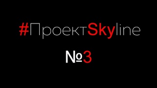#ПроектSkyline Выпуск#3 - ломаем и... строим!