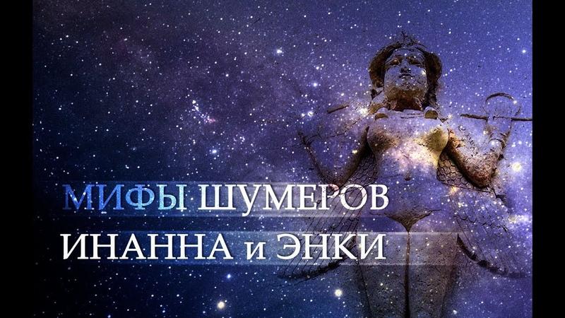 Месопотамская мифология ИНАННА Иштар И ЭНКИ Миф шумеров