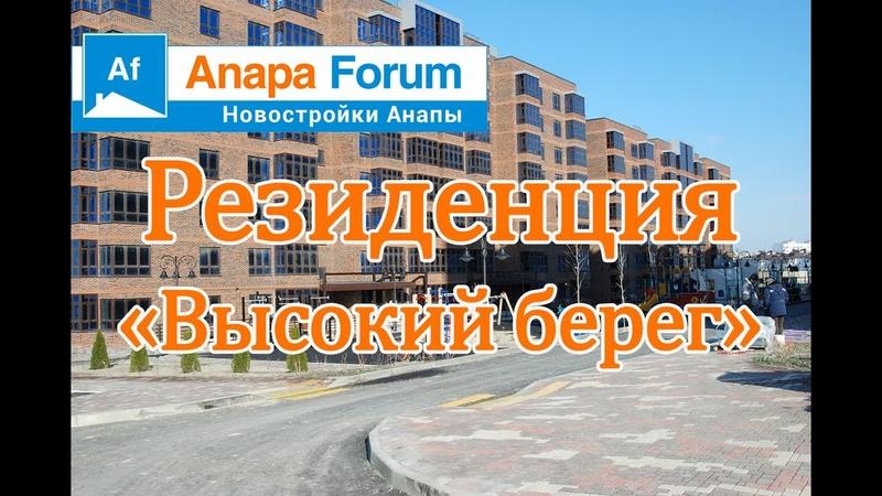 Новостройки Анапы ЖК Резиденция Высокий берег Декабрь 2020