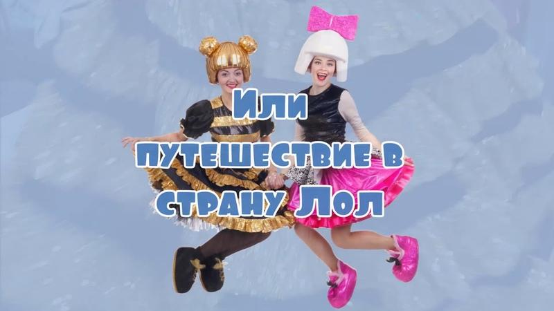 Новогодний спектакль для детей Путешествие в страну ЛОЛ