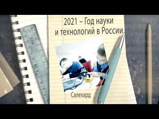 2021 -  Год науки и технологий в России