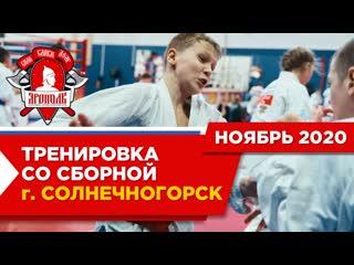 Совместная тренировка клуба ЯРОПОЛК и сборной г.Солнечногорск, рукопашный бой,ММА,нокаут,