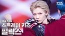 [안방1열 직캠4K] 스트레이 키즈 필릭스 'Back Door' (Stray Kids FELIX FanCam)│@SBS Inkigayo_2020.09.27.
