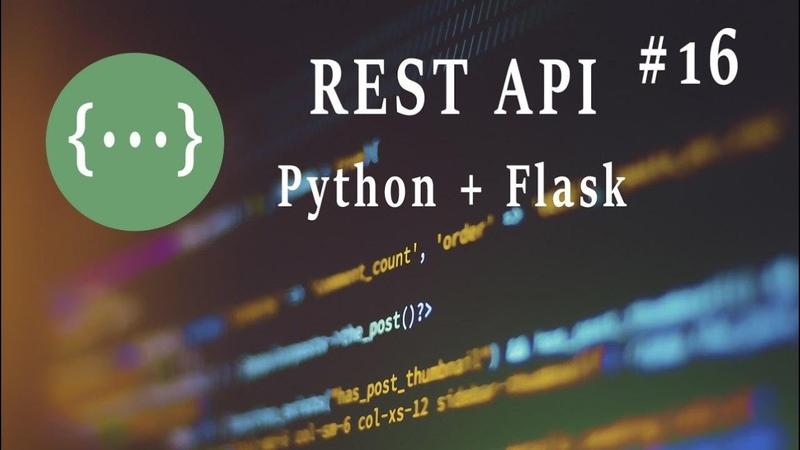 REST API Python конфигурация Flask CORS