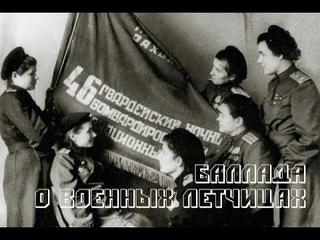 Баллада о военных лётчицах (1981). Елена Камбурова / Дунькин полк, 2011. Clip. Custom