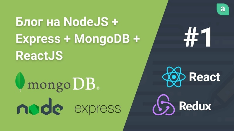 Блог на NodeJS Express MongoDB ReactJS — Установка MongoDB 1