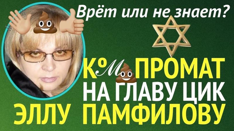 Памфилова КОМПРОМАТ на главу ЦИК Таймкод 1 45 00 и далее