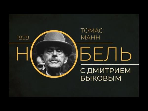 Томас Манн Нобель с Дмитрием Быковым
