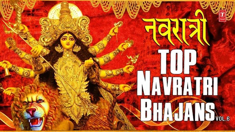 नवरात्री 2018 Special I Top Navratri Bhajans I NARENDRA CHANCHAL ANURADHA PAUDWAL SONU NIGAM