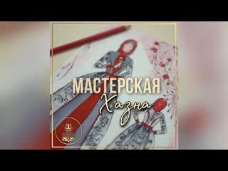 Мастерская ХАЗНА (Чеченской Государственной Филармониии им.А Шахбулатова