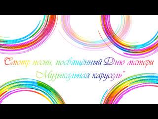 """🎶🎤Смотр песни, посвящённый Дню матери """"Музыкальная карусель"""" 🎤🎶"""