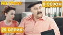 😆 РЕВНИВЫЙ ГРУЗИН ХОЧЕТ ЗАКРЫТЬ ЖЕНУ В СЕЙФ - На Троих 2020 - 8 СЕЗОН - 25 серия ЮМОР ICTV