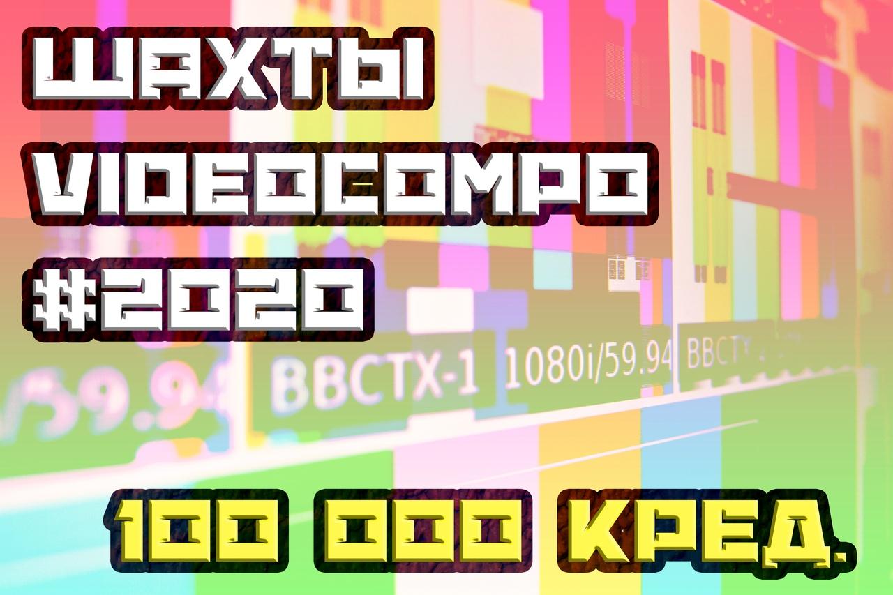 Афиша Омск ШАХТЫ VIDEOCOMPO 2020