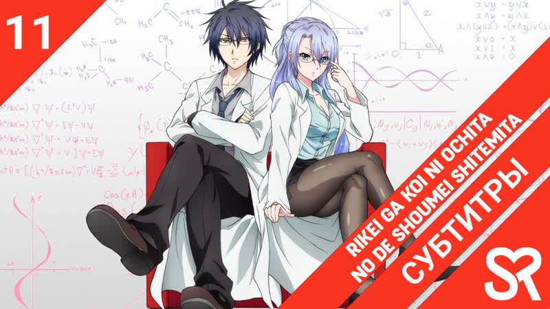 субтитры 11 серия Rikei ga Koi ni Ochita no de Shoumei shitemita Наука влюблена и мы докажем это by The Dem0n Hunter