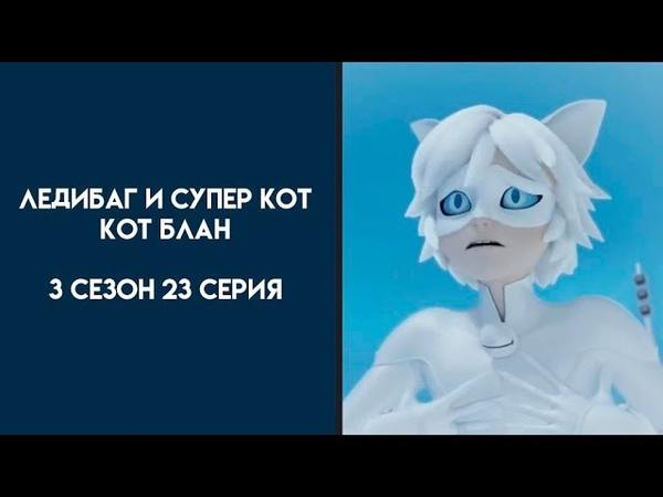 Ледибаг и Супер Кот 3 Сезон 23 Серия Кот Блан Хорошая Русская Озвучка