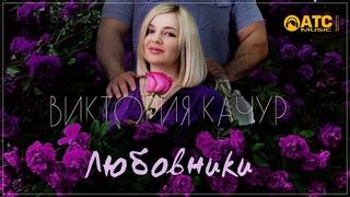 Супер Хитовая новиночка ✬ Виктория Качур - Любовники ✬ Премьера 2021
