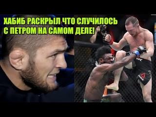 ГРОМКИЙ СКАНДАЛ в бою Петра Яна и Алджамейна Стерлинга - Хабиб раскрыл в чем причина! ОБЗОР UFC 259!