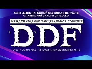 Ddf dream_dance_fest