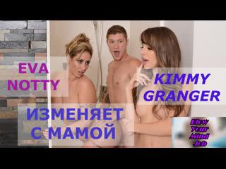 Порно перевод Kimmy Granger Eva Notty milf mom stepmom incest pornsubtitles, инцест, мама и сын мачеха измена тройничок субтитры