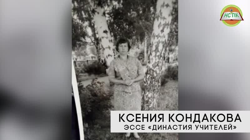 Ксения Кондакова Династия учителей