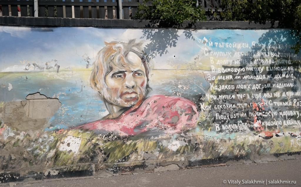 Граффити на набережной в Саратове 2020