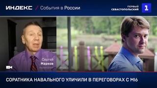 Соратника Навального уличили в переговорах с MI6