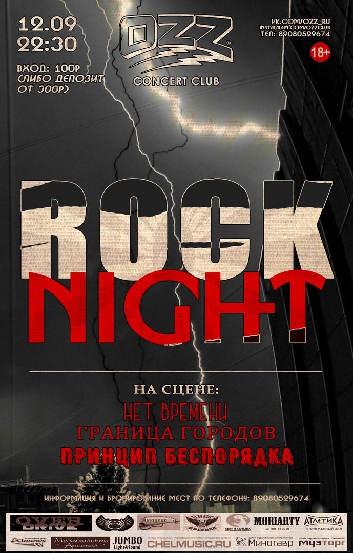 Афиша Челябинск 12.09 Rock NIGHT!