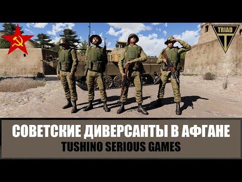 Советские диверсанты в погоне за караваном моджахедов. Кунарский рейд (ARMA 3 ТУШИНО)