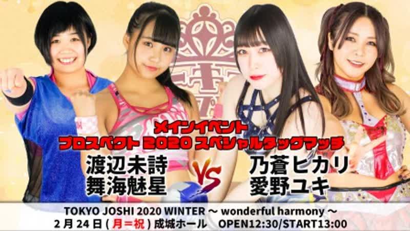TJP Tokyo Joshi 2020 Winter Wonderful Harmony 2020 02 24 День 7