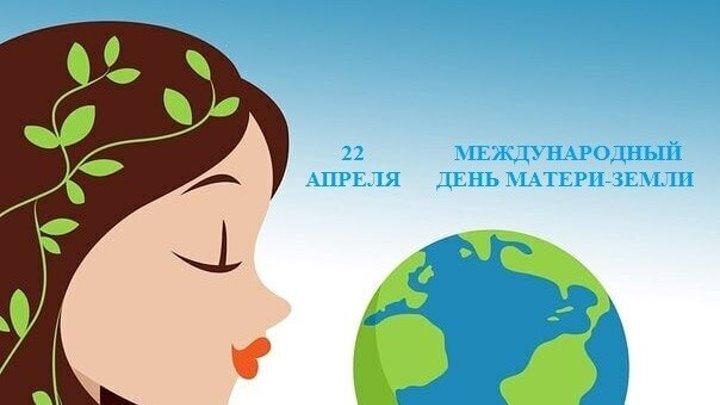 День Земли Солнцевский филиал ИЦКС Омская область Исилькульский район село Солнцевка