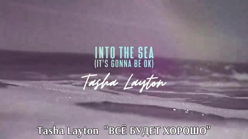 Tasha Layton - Into The Sea (Its Gonna Be Ok) [с переводом]