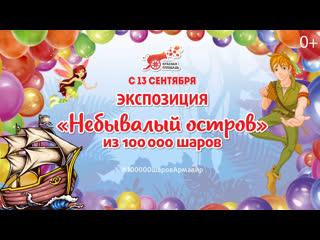Экспозиция из 100 000 воздушных шаров!