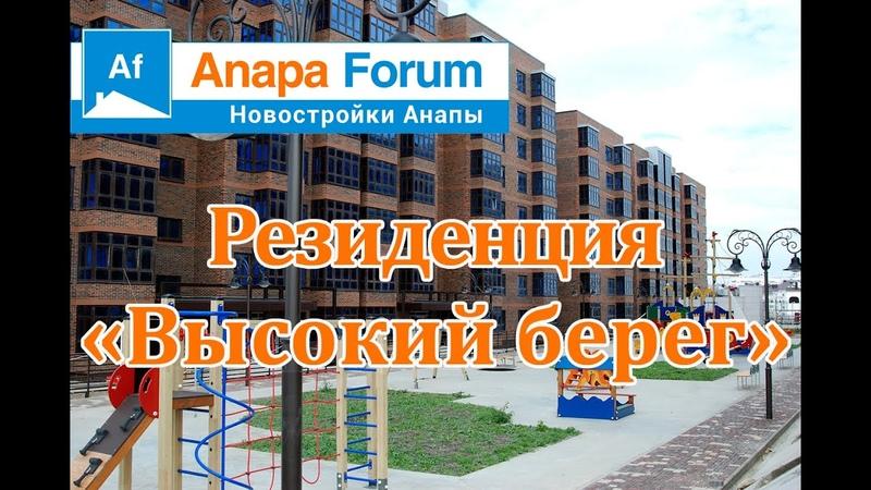 Новостройки Анапы ЖК Резиденция Высокий берег Октябрь 2020 г