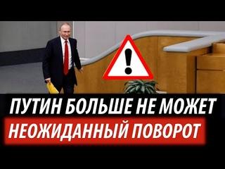 Путин больше не может. Неожиданный поворот