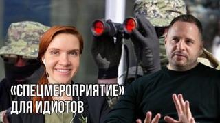 Шоу для идиотов в исполнении Зеленского | В офисе президента раскрыли ячейку ФСБ