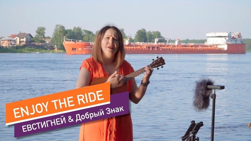 Enjoy the ride Morcheeba cover by ЕВСТИГНЕЙ Добрый Знак