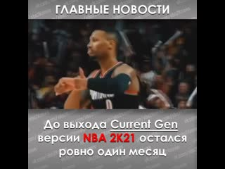 До выхода NBA 2K21 остается ровно один месяц!