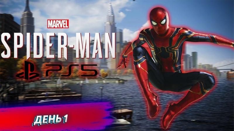 [Стрим] Марвел Человек-Паук на PS 5 - День 1