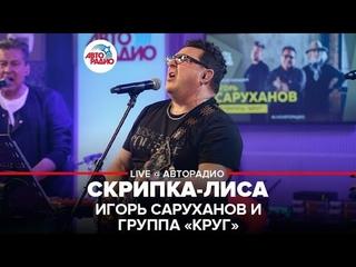 """Игорь Саруханов и группа """"Круг"""" - Скрипка-лиса (LIVE Авторадио, шоу Мурзилки Live, )"""