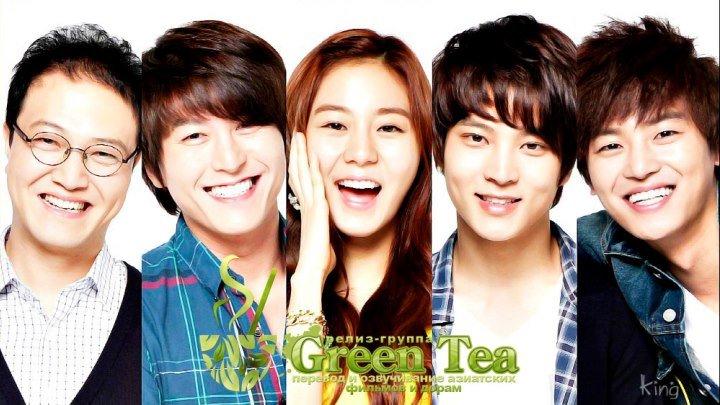 GREEN TEA Братья Очжаккё e01