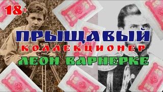ПОДДЕЛКИ ДЕНЕЖНЫХ ЗНАКОВ 19 ВЕКА ЛЕОН ВАРНЕРКЕ