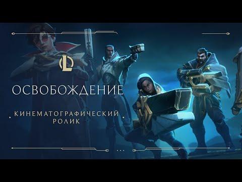 Освобождение Кинематографический ролик Стражей света 2021 League of Legends