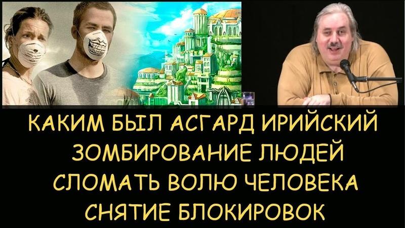 Н Левашов Асгард Ирийский Зомбирование людей Сломать волю человека Снятие блокировок