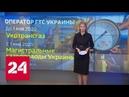 Транзитная встреча каковы разногласия по газовому контракту Россия 24
