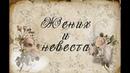 Видео-открытка Свадьба с приданым